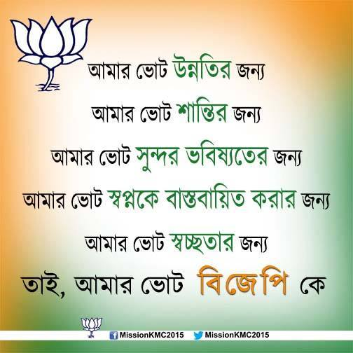 BJP Will Emerge as an Also Ran in Bengal