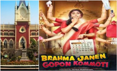 Calcutta High Court Rejects Petition Pleading For Banning The Release of The Bengali Film ###Brahma Janen Gopon Kommoti###