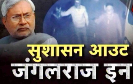 Is It Return of Jungle Raj in Bihar?