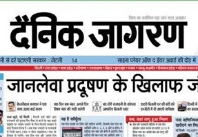 Exit Polls by Dainik Jagran: Inadvertent or Calculated?