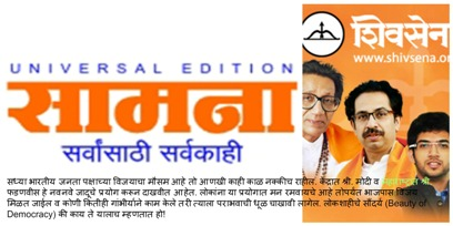 Shiv Sena: Resentment Will Not Do